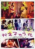 かえるのうた [DVD]