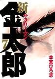 新サラリーマン金太郎 第7巻