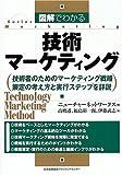図解でわかる技術マーケティング (Series Marketing)