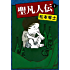 聖凡人伝 (1)