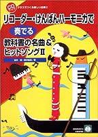 クラスでつくる楽しい合奏(2) リコーダー・けんばんハーモニカで奏でる教科書の名曲&ヒットソング2 CDブック (CDブック クラスでつくる楽しい合奏 2)