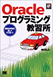 Oracleプログラミング教習所 (DB Magazine Selection)