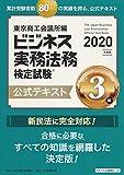 ビジネス実務法務検定試験3級公式テキスト〈2020年度版〉