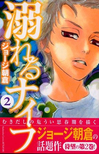 溺れるナイフ(2) (講談社コミックス別冊フレンド)の詳細を見る