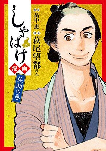 しゃばけ漫画 佐助の巻 (バンチコミックス)