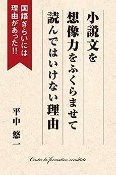 [平中悠一]の小説文を想像力をふくらませて読んではいけない理由: 国語ぎらいには理由があった!!