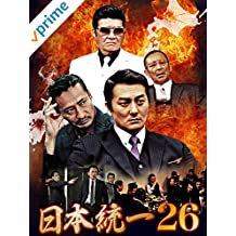 日本統一26