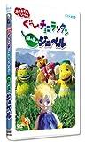 ぐ~チョコランタン 緑の風のジュペル [DVD]