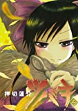 ツバキ(2) (シリウスコミックス)