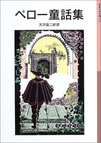 ペロー童話集 (岩波少年文庫 (113))の詳細を見る