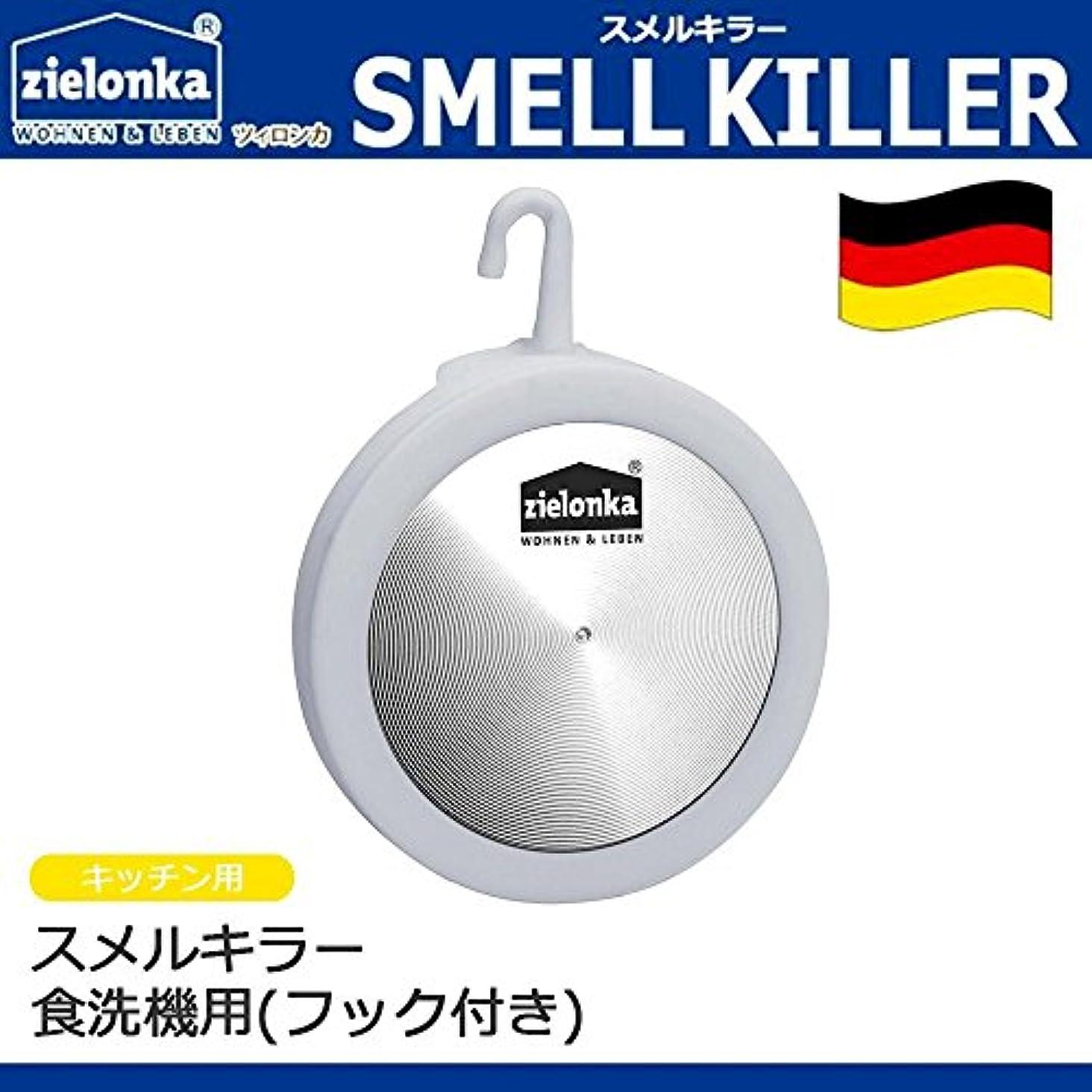 インカ帝国ペースリハーサルSMELL KILLER(スメルキラー) 食洗機用 フック付き 62154