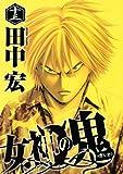 女神の鬼 13 (ヤングマガジンコミックス)