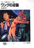 宇宙一の無責任男シリーズ〈3〉ワングの逆襲 (富士見ファンタジア文庫)