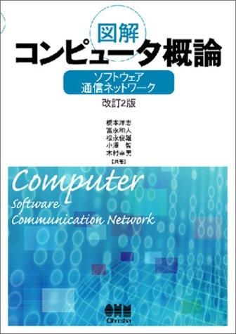 図解コンピュータ概論―ソフトウェア・通信ネットワークの詳細を見る