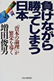 負けながら勝ってしまう日本―「資本の論理」が繁栄を導く
