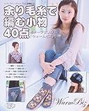 余り毛糸で編む小物40点—モチーフ使いの「ウォームビズ」小物 (レディブティックシリーズ—ニット (2486))