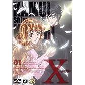 X-エックス- 01 [DVD]