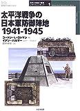 太平洋戦争の日本軍防御陣地―1941‐1945 (オスプレイ・ミリタリー・シリーズ―世界の築城と要塞イラストレイテッド)