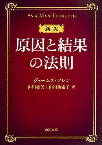新訳 原因と結果の法則 (角川文庫)の詳細を見る