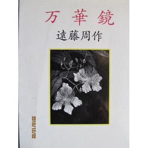 万華鏡 (朝日文芸文庫)の詳細を見る