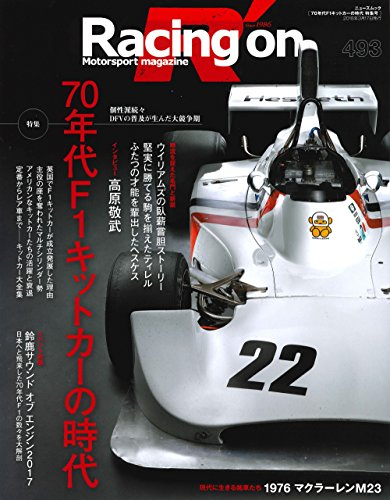 レーシングオン No.493 (ニューズムック)