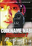 CODE NAME NAVI コードネーム ナビ Mission1 殺しのルージュ [DVD]