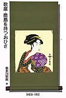 色紙掛け軸 平安 「心」 絵付き グリーン HESI-103