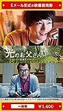 『劇場版ファイナルファンタジーXIV 光のお父さん』映画前売券(一般券)(ムビチケEメール送付タイプ)