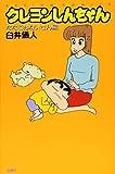 クレヨンしんちゃん ななこおねいさん編 (アクションコミックス)