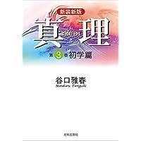 真理 第3巻 初学篇 (新装新版 真理)