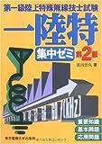 第一級陸上特殊無線技士試験 集中ゼミ 第2版