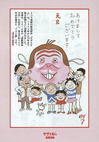 週刊朝日増刊 「サザエさん」