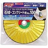 高儀 PRO ZONE ウェーブダイヤフレキシブル砥石 106mm1枚 No.100