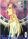 ムーンライト・ホーン〈3〉星と闇の王 (講談社X文庫―ホワイトハート)