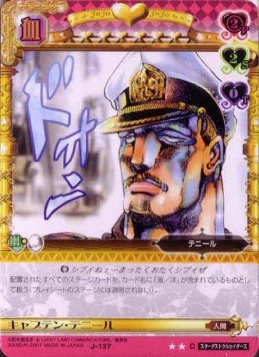 ジョジョの奇妙な冒険ABC 2弾 【コモン】 《キャラカード》 J-137 キャプテン・テニール