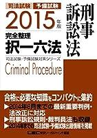 2015年版 司法試験・予備試験 完全整理択一六法 刑事訴訟法 (司法試験・予備試験対策シリーズ)