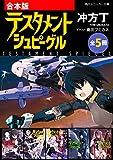 【合本版】テスタメントシュピーゲル 全5冊 (角川スニーカー文庫)