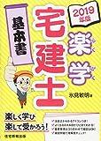 2019年版 楽学宅建士 基本書(楽学宅建士シリーズ)