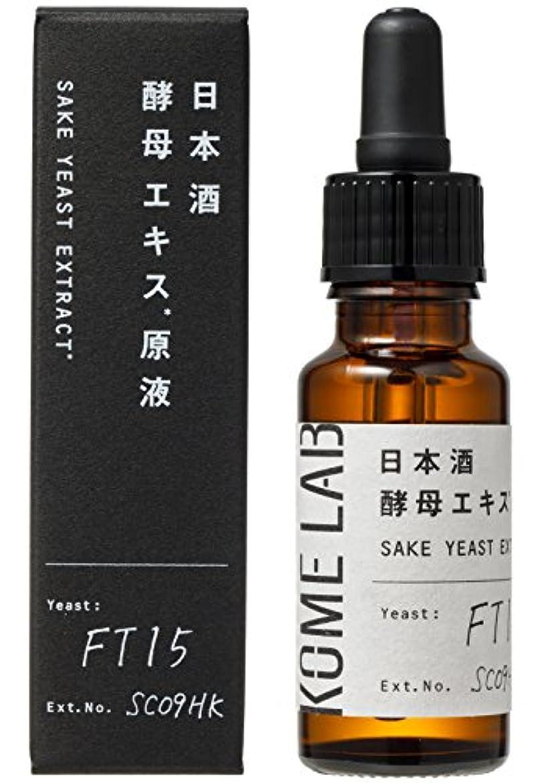 オペレーター追加する溶かすコメラボ 日本酒酵母エキス原液 20ml