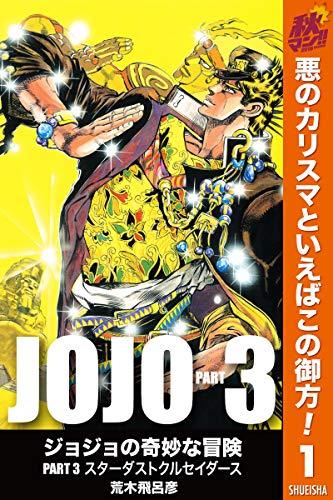 ジョジョの奇妙な冒険 第3部 モノクロ版【期間限定無料】 1...