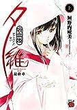 吸血姫夕維 最終章 上 (チャンピオンREDコミックス)