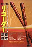初心者のリコーダー基礎教本 メロディーをやさしく吹きながら実践で学べる入門書