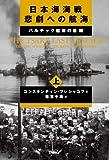 日本海海戦 悲劇への航海 (上)―バルチック艦隊の最期 画像