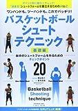 バスケットボールシュートテクニック 基礎編―自分のシュートフォームを作るためのチェックポイント (B・B MOOK 1060)