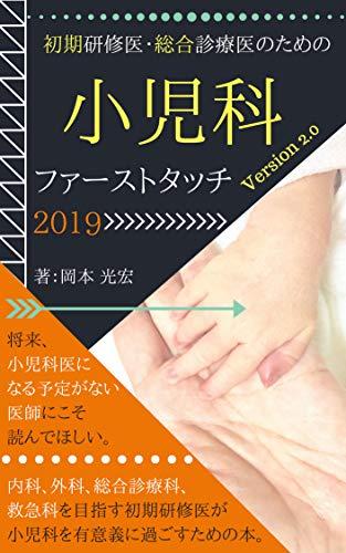 初期研修医・総合診療医のための小児科ファーストタッチ2019
