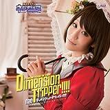 TVアニメ「 超次元ゲイム ネプテューヌ 」 オープニングテーマ「 Dimension tripper!!!! 」【DVD付盤】