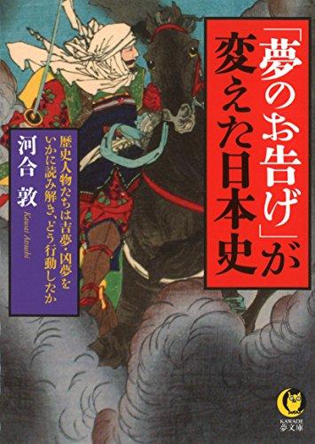 「夢のお告げ」が変えた日本史: 歴史人物たちは吉夢・凶夢をいかに読み解き、どう行動したか (KAWADE夢文庫)の詳細を見る
