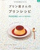 プリン屋さんのプリンレシピ (マイライフシリーズ)