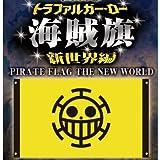 ワンピース 海賊旗 トラファルガー・ロー ハート海賊旗 新世界編 ONE PIECEグッズ