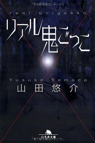 リアル鬼ごっこ (幻冬舎文庫)